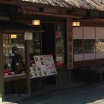 水谷茶屋 -