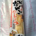 吉備サービスエリア 下り ショッピングコーナー - 料理写真:岡山限定(´∀`)きびだんごクレープ アイス