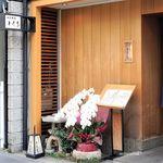日本料理 とくを - 外観