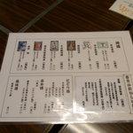 6865771 - 日本酒メニュ~