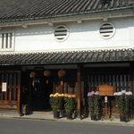 河合酒造 - お店の外観 2016.11