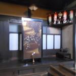 河合酒造 - 店内の風景 2016.11