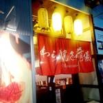 わら焼き 肴場 -matsuyama- -