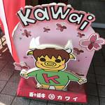 カワイ - こんなキャラもいてるんです(^^)日本も広いです(笑)