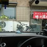味の憲ちゃん - 車内からの店外観