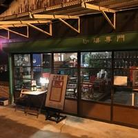 海援隊 - 土日は夜9時までの営業にて雰囲気重視の店内です。