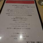 イタリア食堂DecoBocco - ランチ メニュー