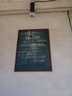 イタリア食堂DecoBocco - パンカフェの案内