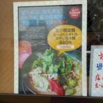 68655690 - 夏の限定麺「トマト冷やし坦々麺」の説明ポスター(2017年6月15日)