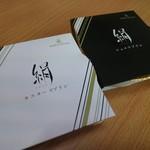 68656700 - プリン絹カスタード&絹ショコラ(各259円)