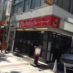 ボーイズカレー - 靖国通り沿いにあるお店の外観
