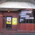 マラサダドーナツのお店 田川ファクトリー - 以前は喫茶店だったなごりが・・・・(汗)