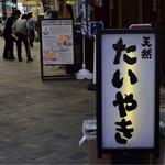 鳴門鯛焼本舗 - 天然がウリ