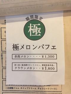 ミール カフェ - メニュー☆