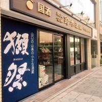 鈴木酒販 小売部 - 神田須田町交差点すぐ!