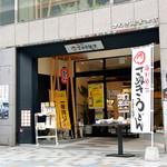 さぬき麺業 - さぬき麺業 兵庫町本店さん