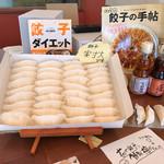 生餃子専門店 新風 - 見本