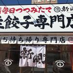 生餃子専門店 新風 - お店外観