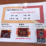 生餃子専門店 新風 - タレが選べます。