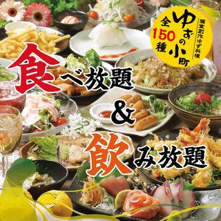 食べ飲み放題は3000円~!