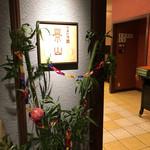 中国料理 景山 - 水戸京成ホテルB1