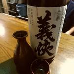 居酒場 大和 - 【2017.6.16(金)】冷酒(義侠・米酒生原酒・愛知県・1合)580円