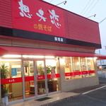 想夫恋 飯塚店 -