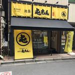 東京豚骨ラーメン 屯ちん -