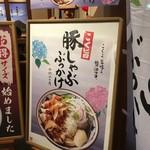 丸亀製麺 - メニュー2017.6現在