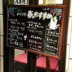 ハシヤ - 入口のメニュー 2017.6