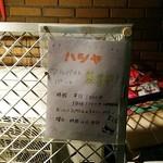 ハシヤ - 募集中! 2017.6