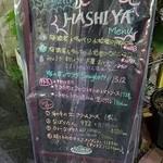 ハシヤ - 商店街のメニュー 2017.6