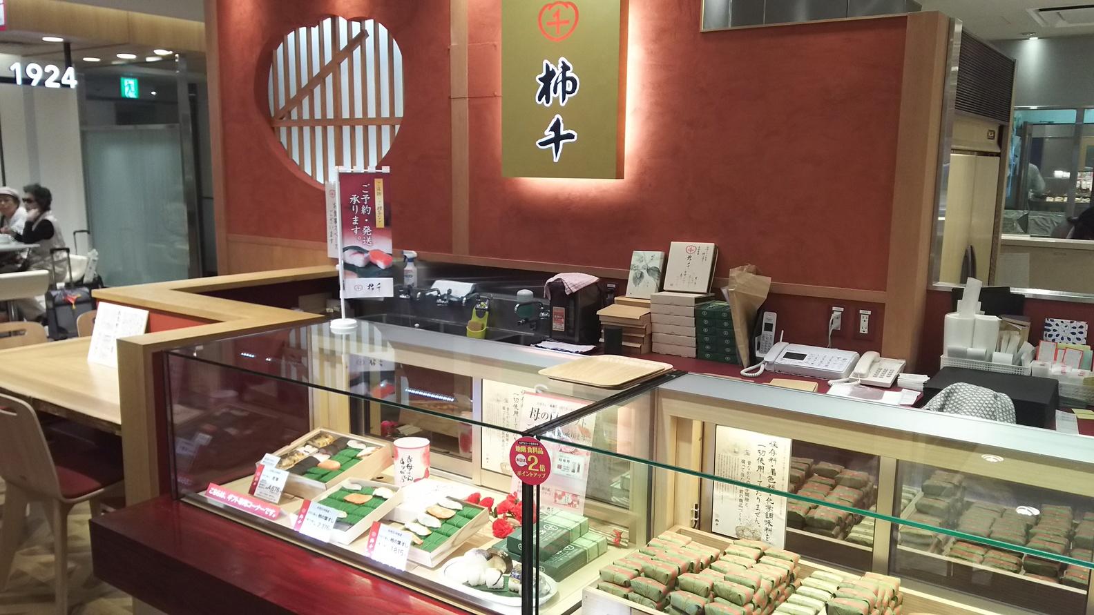 柿千 あべのハルカス近鉄本店