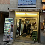 武蔵屋酒店 -