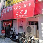 札幌ラーメン こぐま - 札幌ラーメンこぐま(ファサード)