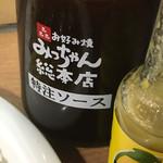 みっちゃん総本店 - 特注ソース