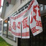 慶慶飯店 - のれん