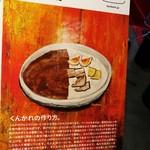 燻製カレー  くんかれ 日本橋人形町店 - くんかれの作り方 素敵です。