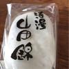 戎屋菓子店 - 料理写真: