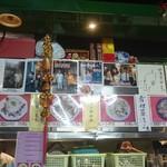 四季ボウ坊 - 店内1
