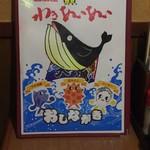 68702978 - 気仙沼のホヤボーヤを斃すのは、石巻のこのトリオ以外におるまい。頼んだぞ、ツナ次郎、ほやもん、カッキー!!