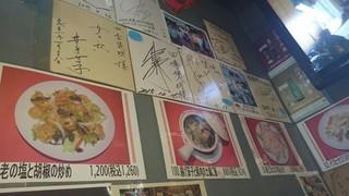 四季ボウ坊 - 店内3