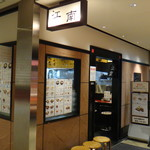 江南 JRセントラルタワーズ店 - 江南名古屋駅JRゲートタワーレストラン(食彩品館.jp撮影)
