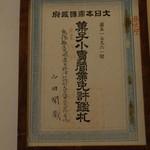 68706619 - 大日本帝國乃免許状