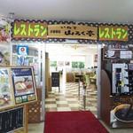 岩手山サービスエリア(下り線) レストラン - 店舗外観