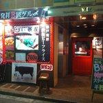 神戸 鉄飯屋 - 外観が少し派手になりましたね。