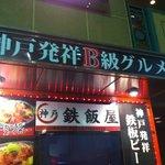 神戸 鉄飯屋 - 神戸牛を使った『神戸B級グルメ』・・・地元人には良い感じ^^