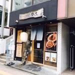 つけ蕎麦安土 - 早稲田通りにある人気店!