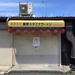 橿原スタミナラーメン -