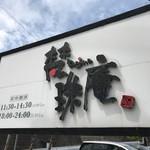 梵珠庵 -